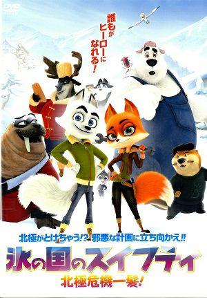氷の国のスイフティ 北極危機一髪! (DVD)