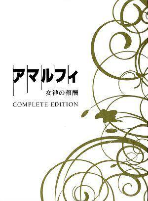 アマルフィ 女神の報酬 コンプリート・エディション 【初回生産限定】 (DVD3枚組)<中古品>
