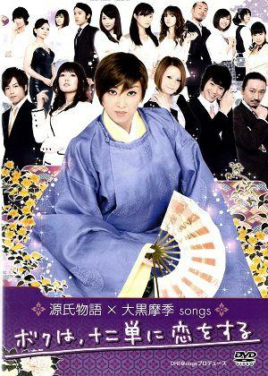 源氏物語×大黒摩季songs~ボクは、十二単に恋をする (DVD) <中古品>