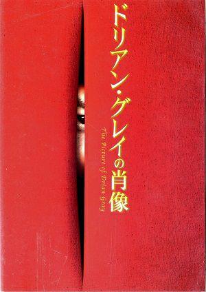 ドリアン・グレイの肖像/スタジオライフ (2DVD) <中古品>