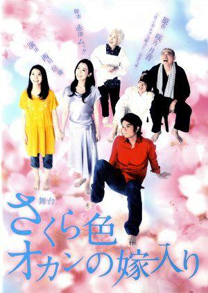 さくら色オカンの嫁入り (DVD) <中古品>