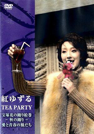 紅ゆずる お茶会「宝塚花の踊り絵巻/愛と青春の旅立ち」 (2010/12/11)(DVD)<中古品>