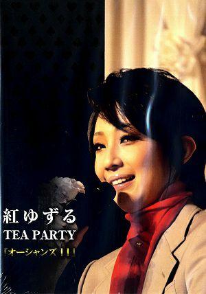 紅ゆずる お茶会「オーシャンズ11」 (2012/01/29)(DVD)<中古品>