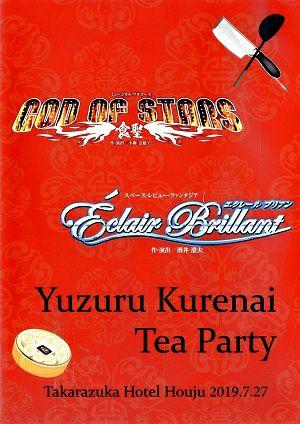 紅ゆずる お茶会 「GOD OF STARS-食聖-/Eclair Brillant」 (Blu-ray)<中古品>