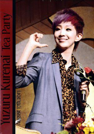 紅ゆずる お茶会「ロミオ&ジュリエット」 (2013/08/17)(DVD)<中古品>