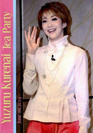 紅ゆずる お茶会「太陽王 ~ル・ロワ・ソレイユ~」 (2014/06/01)(DVD)<中古品>