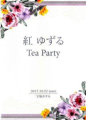 紅ゆずる お茶会「ベルリン、わが愛/Bouquet de TAKARAZUKA」 (2017/10/22)(DVD)<中古品>