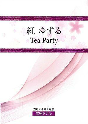 紅ゆずる お茶会「スカーレット・ピンパーネル」 (2017/04/08)(DVD)<中古品>