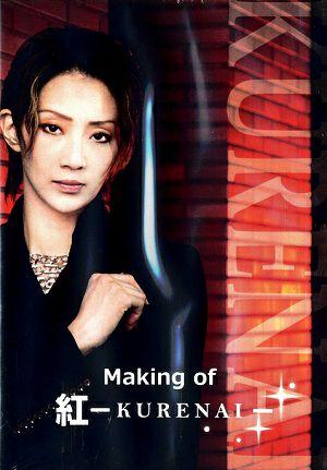 紅ゆずる 「Making of 紅-KURENAI-」(DVD)<中古品>