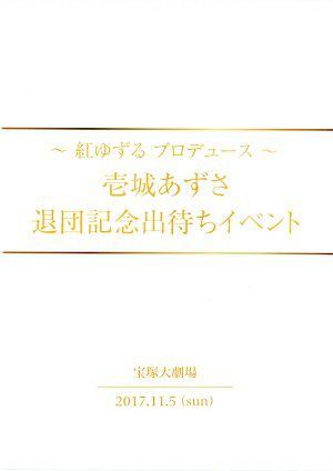 壱城あずさ 退団記念出待ちイベント (2017/11/05)(DVD)<中古品>