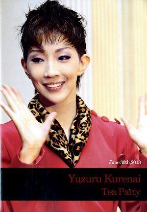 紅ゆずる お茶会「ロミオ&ジュリエット」 (2013/06/30)(DVD)<中古品>