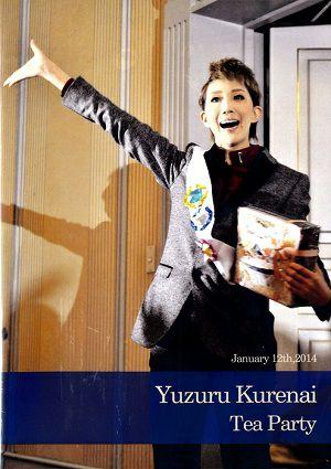 紅ゆずる お茶会「眠らない男・ナポレオン」 (2014/01/12)(DVD)<中古品>