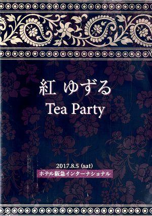 紅ゆずる お茶会「オーム・シャンティ・オーム -恋する輪廻-」 (2017/08/05)(DVD)<中古品>