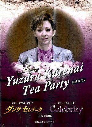 紅ゆずる お茶会「ダンサ セレナータ/Celebrity」 (2012/06/02)(DVD)<中古品>