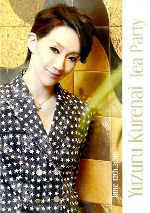 紅ゆずる お茶会「こうもり/THE ENTERTAINER!」 (2016/06/12)(DVD)<中古品>