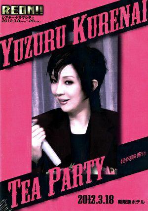 紅ゆずる お茶会「柚希礼音 スペシャル・ライブ REON!!」 (2012/03/18)(DVD)<中古品>