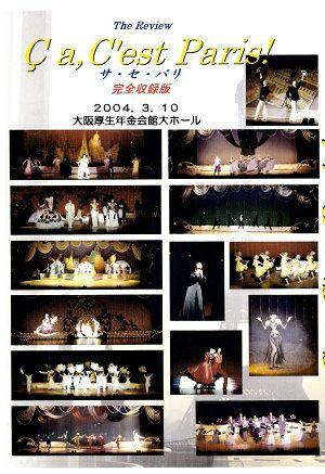 The Review サ・セ・パリ 大阪厚生年金会館大ホール公演 (2004/03/10)(DVD)<中古品>