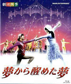 夢から醒めた夢 劇団四季(Blu-ray)<中古品>