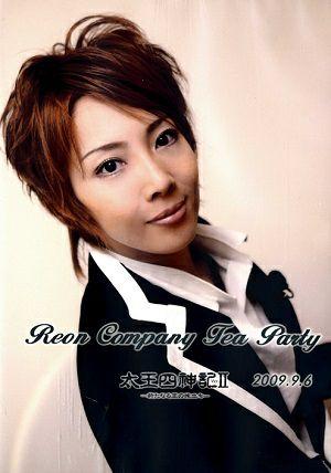柚希礼音 お茶会 「太王四神記 Ver.II」(2009/09/06)(DVD)<中古品>
