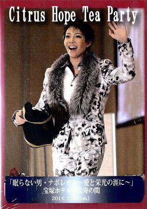 柚希礼音 お茶会 「眠らない男・ナポレオン~愛と栄光の涯に~」(2014/01/26)(DVD)<中古品>
