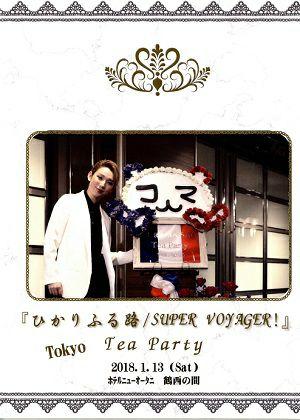 沙央くらま 「ひかりふる路/SUPER VOYAGER!」(2018/01/13)(DVD)<中古品>