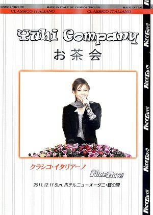 大空祐飛 お茶会 「クラシコ・イタリアーノ/NICE GUY!」(2011/12/11) (DVD)<中古品>