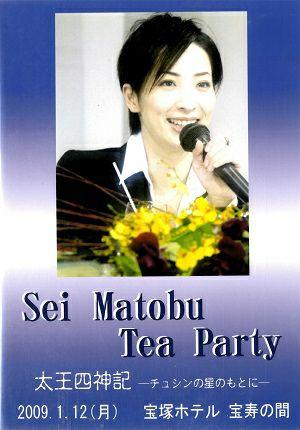 真飛聖 お茶会 「太王四神記-チュシンの星のもとに-」(2009/01/12) (DVD)<中古品>