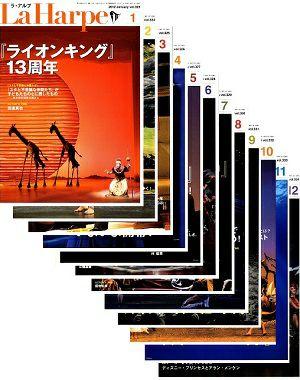 劇団四季 アルプ 2012年 1~12月 【12冊セット】<中古品>