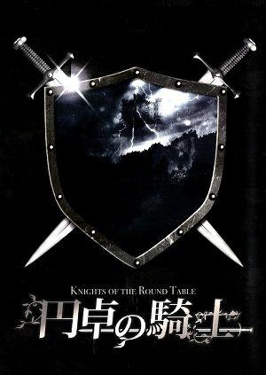 円卓の騎士 OSK日本歌劇団 大阪・東京公演プログラム<中古品>