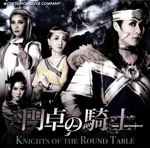 円卓の騎士 OSK日本歌劇団 ライブ版 (CD)<中古品>