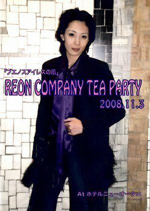 柚希礼音 お茶会 「ブエノスアイレスの風」(2008/11/03)(DVD)<中古品>