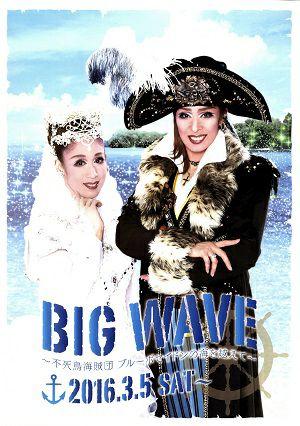 BIG WAVE ~不死鳥海賊団 ブルーポセイドンの海を越えて~/チーム花 ハウステンボス歌劇団公演プログラム<中古品>