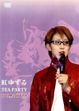 紅ゆずる お茶会「リラの壁の囚人たち」 (2010/05/30)(DVD)<中古品>