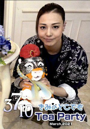 湊璃飛 お茶会 「3710 きみのどこでも Tea Party」(2021/03) (DVD)<中古品>