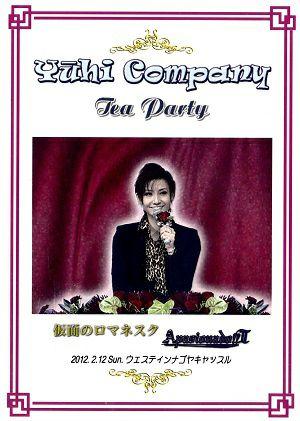 大空祐飛 お茶会 「仮面のロマネスク/Apasionado!! II」(2012/02/12)(DVD)<中古品>