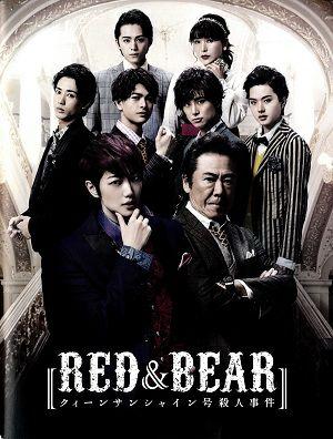 RED&BEAR クイーンサンシャイン号殺人事件 サンシャイン劇場公演プログラム<中古品>