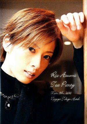 明日海りお お茶会「Ernest in Love」 (2016/03/06)(DVD)<中古品>