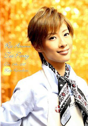 明日海りお お茶会「ハンナのお花屋さん ―Hanna's Florist―」 (2017/10/15)(DVD)<中古品>
